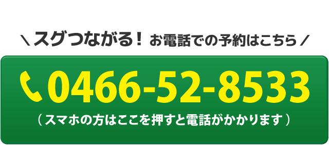 電話番号:0466-52-8533